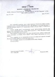 """Компания """"Киев Хлеб"""""""