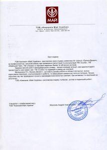 """Компания """"Май Украина"""" ТМ """"CURTIS"""""""
