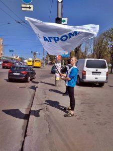 "Промо-акция для  компании ""АГРОМАТ"""