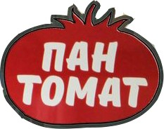 Пан Томат